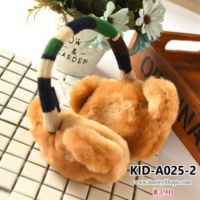 [พร้อมส่ง] [KID-A025-2] ที่ปิดหูกันหนาวเด็กลายหูหมีสีน้ำตาล น่ารักมาก