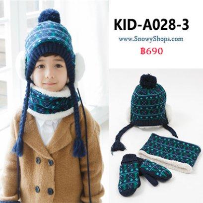 [พร้อมส่ง S,L] [Kid-A028-3] ชุดหมวกไหมพรมผ้าพันคอและถุงมือกันหนาวเด็ก สีน้ำเงินลาย ด้านในซับขนกันหนาว (ชุด 3 ชิ้น)