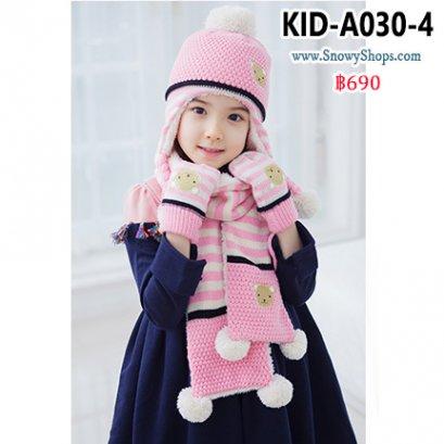 [พร้อมส่ง S,L] [Kid-A030-4] ชุดหมวกไหมพรมผ้าพันคอและถุงมือกันหนาวเด็ก สีชมพูลายทาง ด้านในซับขนกันหนาว (ชุด 3 ชิ้น)