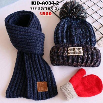 [พร้อมส่ง] [Kid-A034-2] ชุดหมวกไหมพรม  ผ้าพันคอกันหนาวเด็ก และถุงมือ สีน้ำเงิน  (ชุด 3 ชิ้น)