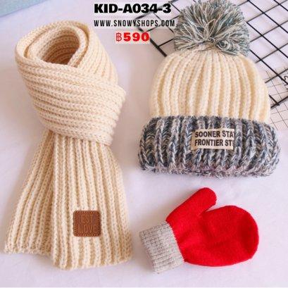 [พร้อมส่ง] [Kid-A034-3] ชุดหมวกไหมพรม  ผ้าพันคอกันหนาวเด็ก และถุงมือ สีครีม (ชุด 3 ชิ้น)
