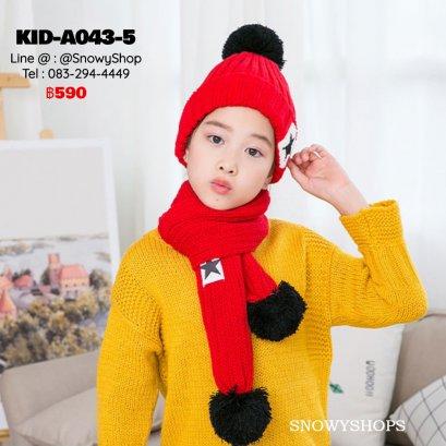 [พร้อมส่ง] [KID-A043-5] ชุดหมวกไหมพรม+ผ้าพันคอยาวกันหนาวเด็กสีแดง ลายดาว ด้านในซับขนกันหนาว (ชุด 2 ชิ้น)