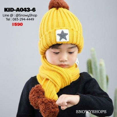 [พร้อมส่ง] [KID-A043-6] ชุดหมวกไหมพรม+ผ้าพันคอยาวกันหนาวเด็กสีเหลือง ลายดาว ด้านในซับขนกันหนาว (ชุด 2 ชิ้น)