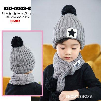 [พร้อมส่ง] [KID-A043-8] ชุดหมวกไหมพรม+ผ้าพันคอยาวกันหนาวเด็กสีเทา ลายดาว ด้านในซับขนกันหนาว (ชุด 2 ชิ้น)