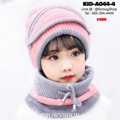 [PreOrder] [KID-A044-4] หมวกกันหนาวเด็กสีชมพู มีผ้าปิดปากพร้อมผ้าพันคอไหมพรมกันหนาวเด็ก ลายเข้าชุดกัน ( สำหรับเด็ก1-12ขวบ)