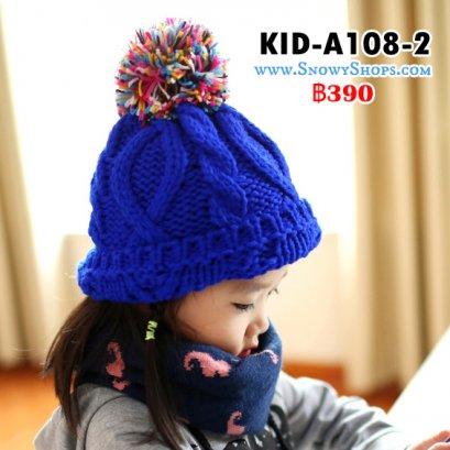 [พร้อมส่ง] [Kid-A108-2] หมวกไหมพรมกันหนาวเด็กสีน้ำเงิน จุกพุหลากสี ผ้าไหมพรมหนานุ่มค่ะ