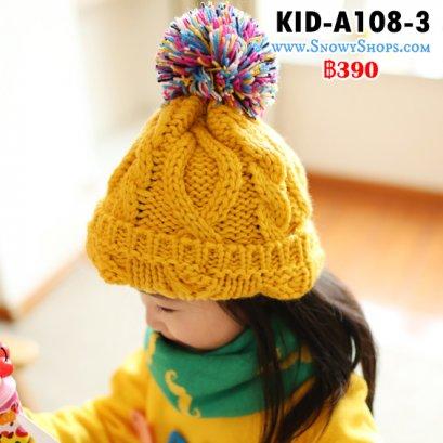 [พร้อมส่ง] [Kid-A108-3] หมวกไหมพรมกันหนาวเด็กสีเหลือง จุกพุหลากสี ผ้าไหมพรมหนานุ่มค่ะ