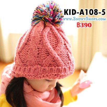 [พร้อมส่ง] [Kid-A108-5] หมวกไหมพรมกันหนาวเด็กสีชมพู จุกพุหลากสี ผ้าไหมพรมหนานุ่มค่ะ
