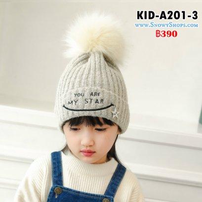 [PreOrder] [Kid-A201-3] หมวกไหมพรมเด็กสีครีม ลาย My Star มีจุกที่หัว ใส่กันหนาวผ้าหนาอย่างดี