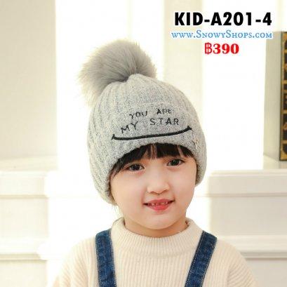 [PreOrder] [Kid-A201-4] หมวกไหมพรมเด็กสีเทา ลาย My Star มีจุกที่หัว ใส่กันหนาวผ้าหนาอย่างดี