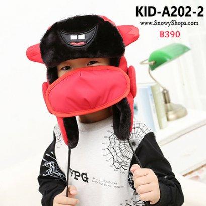 [พร้อมส่ง] [KID-A202-2] หมวกเอสกิโมเด็กสีแดง ลายยิ้ม มีหู ด้านในซับขนกันหนาว พร้อมผ้าปิดปาก กันน้ำ กันหนาวได้อย่างดี