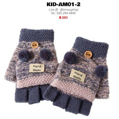 [พร้อมส่ง] [Kid-AM01-2] ถุงมือกันหนาวเด็กเล็กสีม่วง ผ้าไหมพรม แบบเปิดนิ้วได้ (เหมาะสำหรับเด็ก 1-5ขวบ)