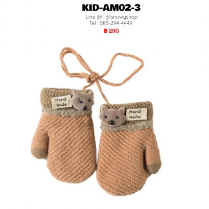 [PreOrder] [Kid-AM02-3] ถุงมือกันหนาวเด็กสีส้ม ผ้าไหมพรมด้านในซํบขน แบบปิดนิ้ว (เหมาะสำหรับเด็ก 1-5ขวบ)