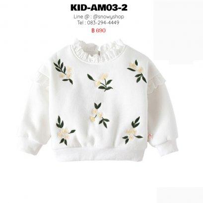 [พร้อมส่ง 80,90,100,110,120] [KID-AM03-2] เสื้อกันหนาวสีขาว ลายปักดอกไม้ แต่งลูกไม้สวย ด้านในเป็นผ้าวูลใส่กันหนาว
