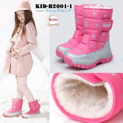 [พร้อมส่ง 27,28,29,30,31,32,33,34,35,36,37,38]  [KID-B2001-1] รองเท้าบู๊ทเด็กสีชมพู SnowBoots ใส่ลุยหิมะได้กันหนาวติดลบ