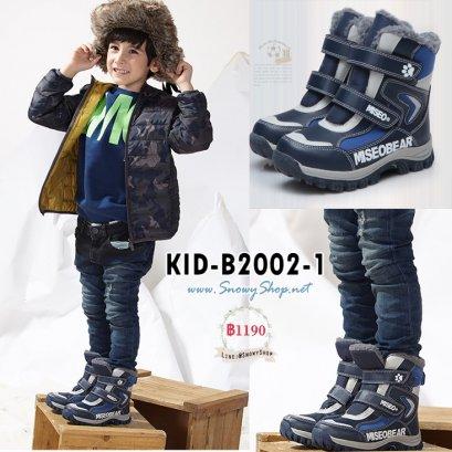 [PreOrder] [KID-B2002-1] รองเท้าบู๊ทเด็กชายสีน้ำเงิน รุ่นนี้ใส่กันน้ำ กันหนาว เล่นหิมะได้เลยทรงเท่ห์มาก ด้านในซับขน
