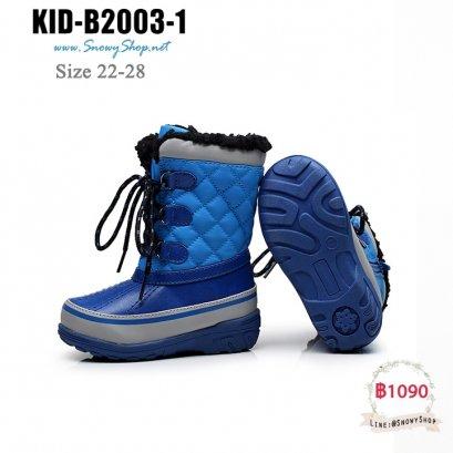 [พร้อมส่ง 22,23,25,26,27,28] [KID-B2003-2] รองเท้าบู๊ทเด็กสีน้ำเงินตัดฟ้า SnowBoots ก้านในซับขนกันหนาว ใส่ลุยหิมะได้กันหนาวติดลบ