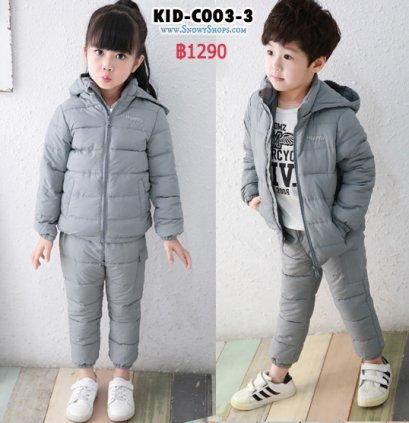 [PreOrder] [KID-C003-3] เสื้อโค้ทกันหนาวขนเป็ดด็กสีเทา มีหมวกฮู้ดถอดได้ พร้อมกางเกงกันหนาว เข้าชุดกัน ซื้อชุดนี้คุ้มเลยค่ะ