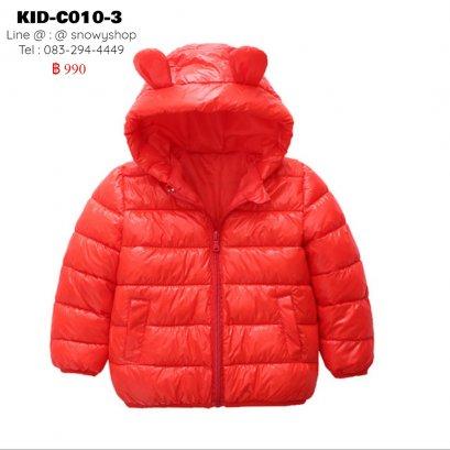 [พร้อมส่ง 90,100,110,120,130] [KID-C010-3] เสื้อโค้ทขนเป็ดกันหนาวเด็กสีแดง หมวกฮู้ดหมี (ฮู้ดถอดไมไ่ด้) มีกระเป๋าสองข้าง ซิปรูดด้านหน้า ใส่กันหนาวติดลบได้ค่ะ