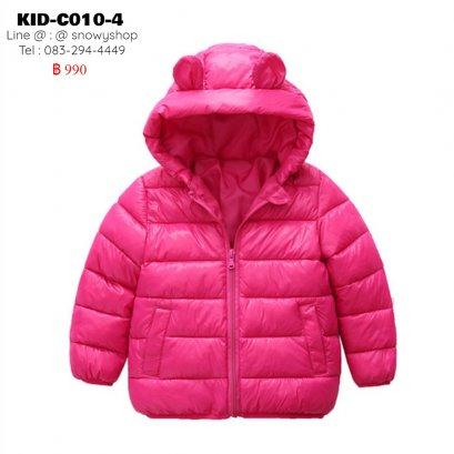 [พร้อมส่ง 90,100,110,120,130] [KID-C010-4] เสื้อโค้ทขนเป็ดกันหนาวเด็กสีชมพู หมวกฮู้ดหมี (ฮู้ดถอดไมไ่ด้) มีกระเป๋าสองข้าง ซิปรูดด้านหน้า ใส่กันหนาวติดลบได้ค่ะ