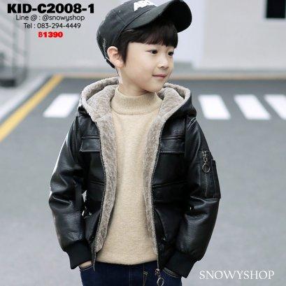 [พร้อมส่ง 120,130,140,150,160] [KID-C2008-1] เสื้อโค้ทหนังเด็กกันหนาวสีดำ ด้านในบุขนสีน้ำตาลนุ่มเพิ่มความอบอุ่นร่างกาย มีหมวกฮู้ดเท่ห์ๆ