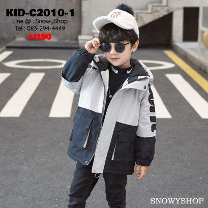 [พร้อมส่ง 110,120,130,140,150,160] [KID-C2010-1] เสื้อโค้ทเด็กชายกันหนาวสีดำ ตัดสีเทา แขนลายตัวอักษร มีกระเป๋าหน้าสองข้าง แต่งหมวกฮู้ดเท่ห์ๆ