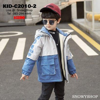 [พร้อมส่ง 110,120,130,140,150,160] [KID-C2010-2] เสื้อโค้ทเด็กชายกันหนาวสีฟ้า ตัดสีเทา แขนลายตัวอักษร ด้านในซับขนกันหนาว มีกระเป๋าหน้าสองข้าง แต่งหมวกฮู้ดเท่ห์ๆ