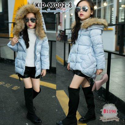 [PreOrder] [KID-C5002-3] เสื้อโค้ทกันหนาวขนเป็ดด็กผู้หญิงสีฟ้ามีหมวกฮู้ดแต่งเฟอร์สีน้ำตาล กระเป๋ารูปมือด้านข้างน่ารักมาก