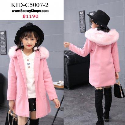 [PreOrder] [KID-C5007-2] เสื้อโค้ทกันหนาวเด็กผ้าวูลสีชมพูยาว ติดกระดุมหน้า มีกระเป๋าสองข้าง  มีหมวกฮู้ดติดเฟอร์ (เฟอร์ถอดได้)