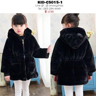 [พร้อมส่ง 100,110,120,130,140,150,160,170] [KID-C5015-1] เสื้อโค้ทขนมิ้งกันหนาวเด็กสีดำ หมวกฮู็ดมีหูหมีน่ารัก กระเป๋าสองข้าง เป็นซิปด้านหน้า ใส่กันหนาวติดลบได้ ผ้านุ่มและอุ่นมาก