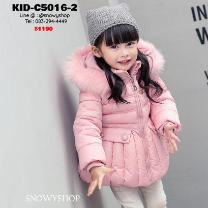 [พร้อมส่ง 80,90,100,110]  [KID-C5016-2] เสื้อโค้ทกันหนาวขนเป็ดเด็กเล็กสีชมพู มีกระเป๋า ซิปหน้า พร้อมหมวกฮู้ดแต่งขนเฟอร์