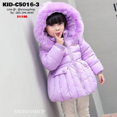 [พร้อมส่ง 80,90,100,110] [KID-C5016-3] เสื้อโค้ทกันหนาวขนเป็ดเด็กเล็กสีม่วง มีกระเป๋า ซิปหน้า พร้อมหมวกฮู้ดแต่งขนเฟอร์