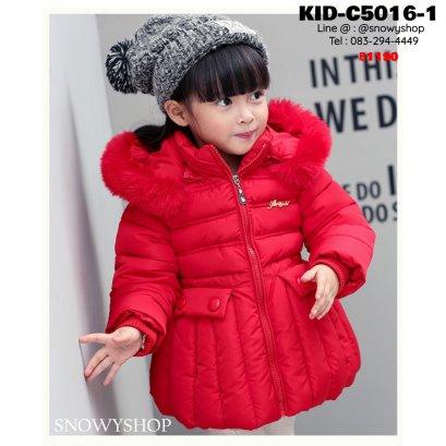 [พร้อมส่ง 80,90,100,110] [KID-C5016-1] เสื้อโค้ทกันหนาวขนเป็ดเด็กเล็กสีแดง มีกระเป๋า ซิปหน้า พร้อมหมวกฮู้ดแต่งขนเฟอร์