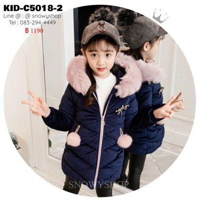 [พร้อมส่ง 110,120,130,140,150,160] [KID-C5018-2] เสื้อโค้ทกันหนาวเด็กสีน้ำเงิน บุขนกันหนาว ซิปด้านหน้า แต่งหมวกเฟอร์ฟรุ้งฟริ้ว ซิปกระเป๋ามีเฟอร์ปอมๆน่ารัก ใส่ติดลบกันหนาวได้ค่ะ
