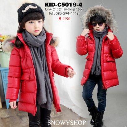 [พร้อมส่ง 110,120,130,140,150,160] [KID-C5019-4] เสื้อโค้ทกันหนาวเด็กสีแดง ขุขนเป็ดกันหนาวใส่ติดลบลุยหิมะได้ มีหมวกฮู้ดแต่งเฟอร์ขนสีน้ำตาล