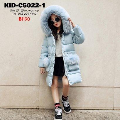 [พร้อมส่ง 110,120,130,140,150,160] [KID-C5022-1] เสื้อโค้ทกันหนาวเด็กขนเป็ดสีฟ้าพาสเทล  แขนยาว มีกระเป๋าหน้าแต่งเฟอร์ หมวกฮู้ดติดเฟอร์ฟรุ้งฟริ้งใส่ติดลบกันหนาว เล่นหิมะได้ค่ะ
