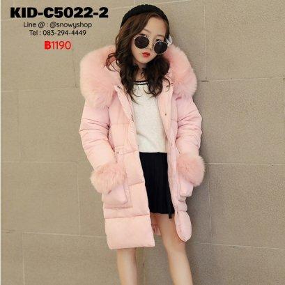 [พร้อมส่ง 110] [KID-C5022-2] เสื้อโค้ทกันหนาวเด็กขนเป็ดสีชมพูพาสเทล  แขนยาว มีกระเป๋าหน้าแต่งเฟอร์ หมวกฮู้ดติดเฟอร์ฟรุ้งฟริ้งใส่ติดลบกันหนาว เล่นหิมะได้ค่ะ