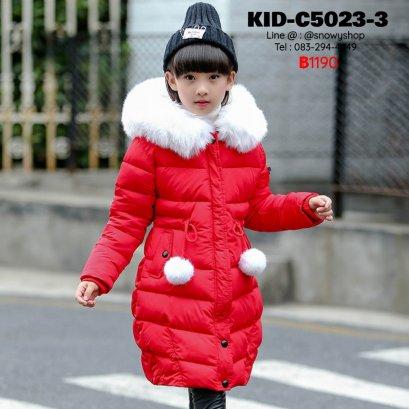 [พร้อมส่ง 120,130,140,150,160,170] [KID-C5023-3] เสื้อโค้ทกันหนาวเด็กขนเป็ดสีแดง  แขนยาว มีกระเป๋าหน้า เอวผู้กเชือกมีปลายเฟอร์ หมวกฮู้ดติดเฟอร์ฟรุ้งฟริ้งสีขาวใส่ติดลบกันหนาว เล่นหิมะได้ค่ะ