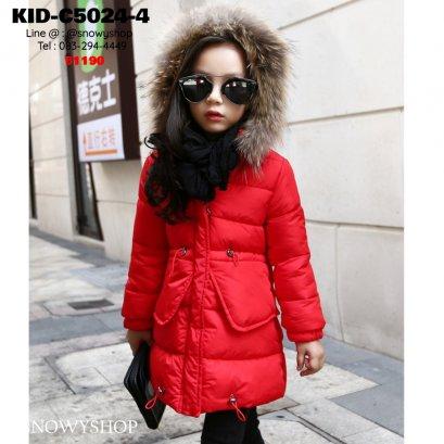[พร้อมส่ง 110,120,130,140,150,160] [KID-C5024-4] เสื้อโค้ทกันหนาวขนเป็ดเด็กสีแดง ใส่ติดลบกันหนาว ใส่อุ่นมาก มีหมวกฮู้ดแต่งขนเฟอร์ฟรุ้งฟริ้ง