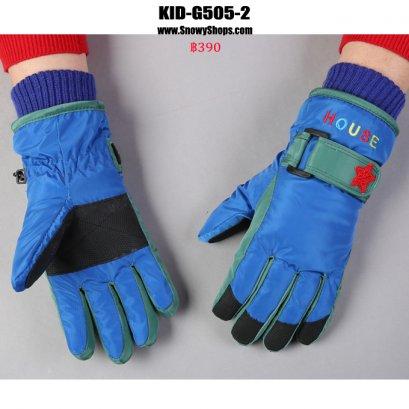[PreOrder]  [Kid-G505-2] ถุงมือกันหนาวสีฟ้า  ด้านในซับขนกันหนาว เล่นหิมะได้ (เหมาะสำหรับเด็ก 7-12ขวบ)