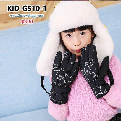 [พร้อมส่ง] [KID-G510-1] ถุงมือกันหนาวเด็กสีดำ ลายดาว กันน้ำ กันหนาว เล่นหิมะได้