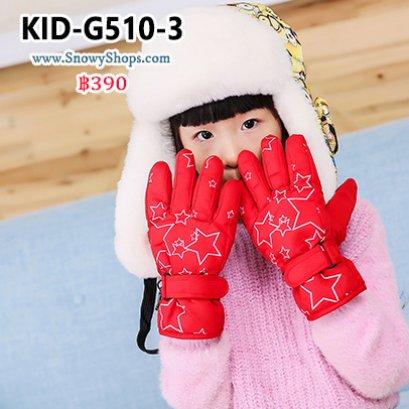 [พร้อมส่ง] [KID-G510-3] ถุงมือกันหนาวเด็กสีแดง ลายดาว กันน้ำ กันหนาว เล่นหิมะได้