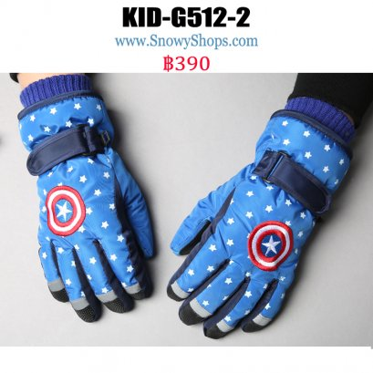 [PreOrder]  [Kid-G512-2] ถุงมือกันหนาวสีฟ้าลายกันตันอเมริกา ด้านในซับขนกันหนาว เล่นหิมะได้ (เหมาะสำหรับเด็ก 7-12ขวบ)