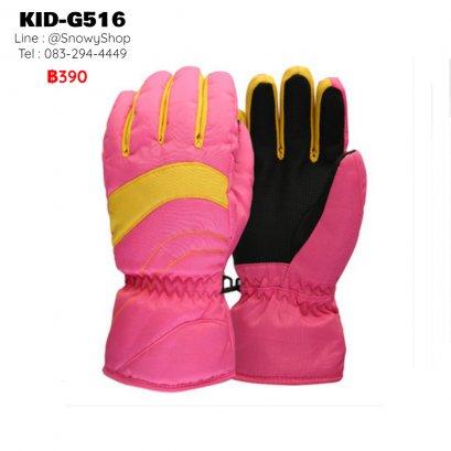 [พร้อมส่ง]  [Kid-G516] ถุงมือกันหนาวสีชมพู กันหนาาว  กันน้ำ ใส่เล่นหิมะได้  สำหรับเด็กโต