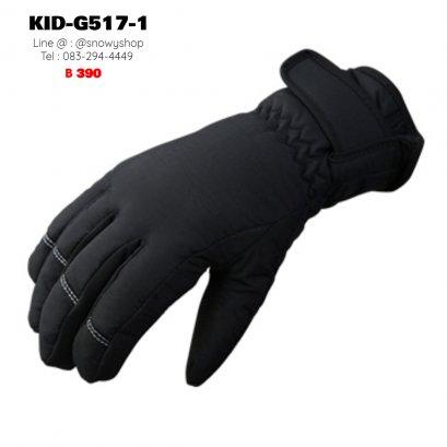 [พร้อมส่ง Xs,S,M] [Kid-G517-1] ถุงมือกันหนาวเด็กสีดำ ผ้ากันน้ำ กันหนาว กันหิมะได้