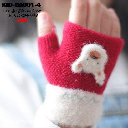 [พร้อมส่ง] [KID-Ga001-4] ถุงมือกันหนาวเด็กเล็กสีแดง ลายหมี ถุงมือเปิดครึ่งนิ้ว  (เหมาะสำหรับเด็ก 1-3ขวบ)