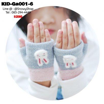 [พร้อมส่ง] [KID-Ga001-6] ถุงมือกันหนาวเด็กเล็กสีเทา ลายหมี ถุงมือเปิดครึ่งนิ้ว  (เหมาะสำหรับเด็ก 1-3ขวบ)