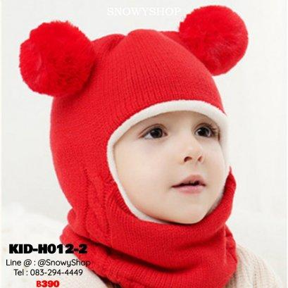 [PreOrder] [KID-H012-2] หมวกไหมพรมกันหนาวเด็กสีแดง เป็นหมวกหลุมทั้งหัว เปิดหน้า ตรงคอพับขึ้นมาได้ ด้านในซับขนกันหนาว  (เหมาะสำหรับเด็ก 2-12ขวบ)