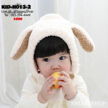 [พร้อมส่ง] [KID-H013-2] หมวกไหมพรมกันหนาวเด็กเล็กสีขาวนม แบบมีหู เป็นหมวกหลุมทั้งหัว เปิดหน้า ตรงคอมีกระดุมติด   (เหมาะสำหรับเด็ก แรกเกิด-3ขวบ)