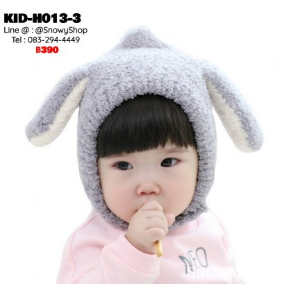 [พร้อมส่ง] [KID-H013-3] หมวกไหมพรมกันหนาวเด็กเล็กสีเทา แบบมีหู เป็นหมวกหลุมทั้งหัว เปิดหน้า ตรงคอมีกระดุมติด   (เหมาะสำหรับเด็ก แรกเกิด-3ขวบ)